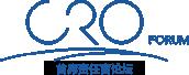 CRO全球峰会